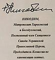 Никодим Руснак подпись кон.1999 4 том.JPG