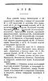 Новейшая всеобщая география, ч. 3 (Гутри, 1809).pdf