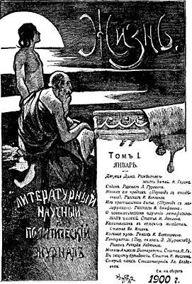 Обложка журанал Жизнь 1900.jpg