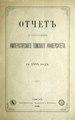 Отчет о состоянии Императорского Томского университета за первое полугодие по его открытии. (1889).pdf