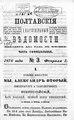Полтавские епархиальные ведомости 1876 № 03 Отдел официальный. (1 февраля 1876 г.).pdf