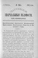 Полтавские епархиальные ведомости 1902 № 16 Отдел неофициальный. (1 июня 1902 г.).pdf