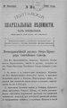 Полтавские епархиальные ведомости 1902 № 30 Отдел официальный. (20 октября 1902 г.).pdf
