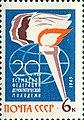 Почтовая марка СССР № 3256. 1965. 20-летие Международных организаций.jpg