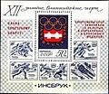 Почтовый блок СССР № 4559. 1976. XII зимние Олимпийские игры.jpg