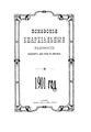 Псковские епархиальные ведомости. 1901 №1-24.pdf