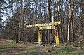 Пуща-Водицький лісопарк, Київ 03.jpg
