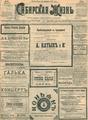 Сибирская жизнь. 1903. №033.pdf