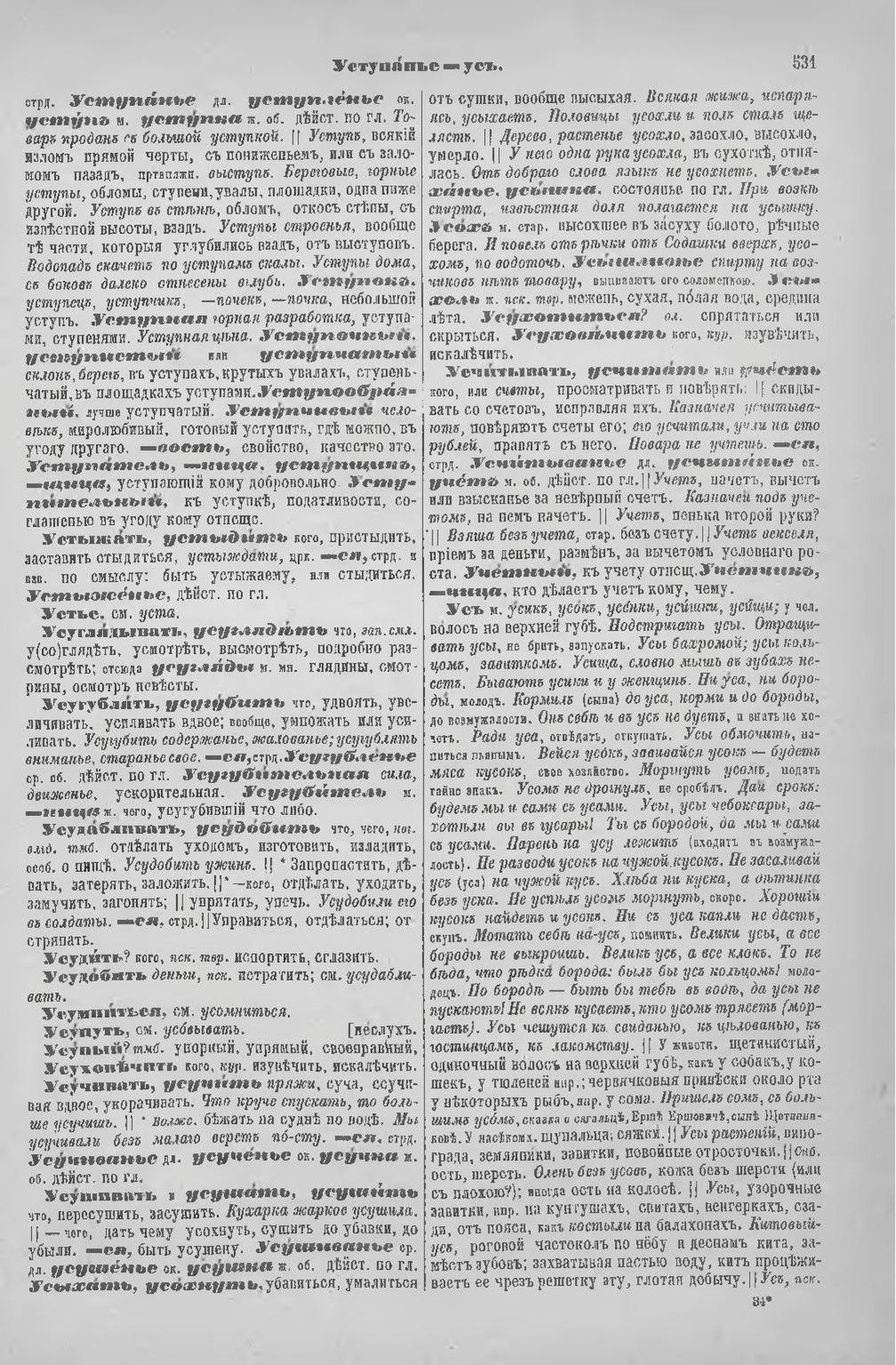 Толковый словарь ожегова слово за вычетом