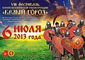 Фестиваль Белый город 2013 00.jpg