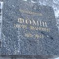 Фоміна Ю.І. могила.jpg