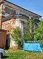 Шуя, ул.Театральная 4 (руины Крестовоздвиженской церкви).jpg