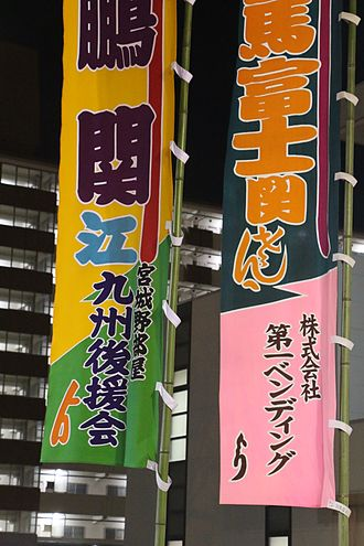 2016 in sumo - Banners announcing the Kyushu 2016 tournament