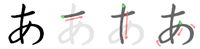 Stroke order in writing あ