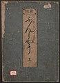 ぶんしやう物語-The Tale of Bunshō (Bunshō monogatari) MET JIB122 1 001.jpg