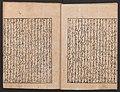 ぶんしやう物語-The Tale of Bunshō (Bunshō monogatari) MET JIB122 1 008.jpg