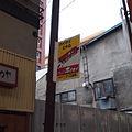 ゴキブリホイホイの看板 (4003768297).jpg