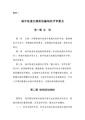 城市轨道交通规划编制和评审要点.pdf