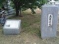 旧天建寺橋記念碑 - panoramio.jpg