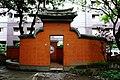 板橋農村公園 Banqiao Rural Park - panoramio (2).jpg