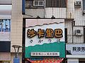 沙卡里巴 さかりば (17385794101).jpg