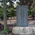 浮田杜伝説地の碑 五條市今井町 Monument of Ukita-no-mori 2012.1.27 - panoramio.jpg