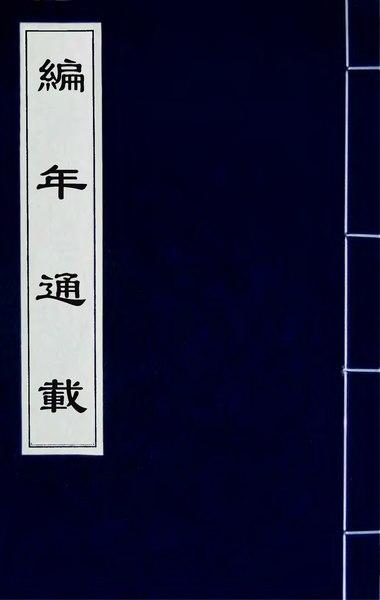 File:編年通載(一).djvu