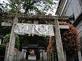 若宮八幡宮 - panoramio (3).jpg