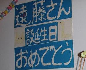 Japanese honorifics - Endō-san tanjōbi omedetō (Happy birthday, Mr. Endō)