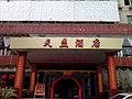 防城区防邕路天益酒店 - panoramio (1).jpg