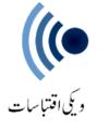 0-Wikiquote-logo-ur.png