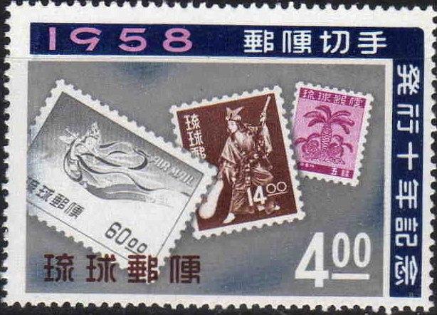10th anniversary of first Ryukyu postage stamp