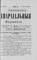 1917. Смоленские епархиальные ведомости. № 18.pdf