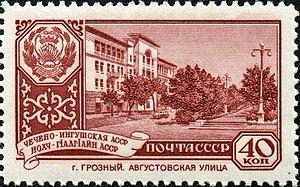 Grozny - Soviet-era postage stamp with a view of Grozny's Avgustovskaya Street