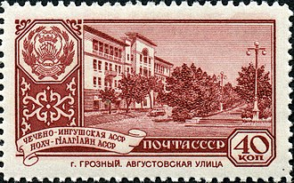 Grozny - Soviet-era postage stamp with a view of Grozny's Avgustovskaya Street