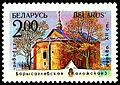 1992. Stamp of Belarus 0009.jpg