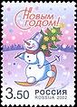 2002. Марка России 0812 hi.jpg