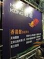 2005TIBE Hong Kong Hall sign.jpg