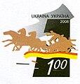 2008. Оригинальная марка Украины. Махно.jpg