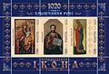 2008. Stamp of Belarus 32-2008-10-16-blok.jpg