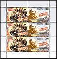 2009. Stamp of Belarus 01-2009-01-08-list.jpg