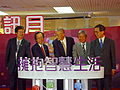2010 Taipei IT Month Opening Executives.jpg