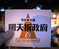 2013 臺灣「今天拆大埔 明天拆政府」運動 Slogan for Taiwanese Campaign against KMT government's abuse of power.jpg