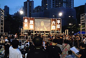 2013 Hong Kong Event Remembering the 1989 June 4th Massacre in Beijing, China 香港维园六四晚会.jpg