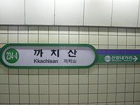 234-4 Kkachisan Station Sign.JPG