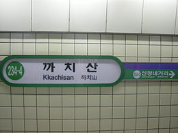 234-4 Kkachisan Station Sign.JPG