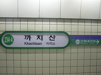 Kkachisan station - Image: 234 4 Kkachisan Station Sign