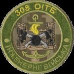 308 ОІТБ.png