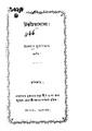 4990010196927 - Chittachytannayodoi, Mukhopadhyay,Rangalal, 40p, LANGUAGE. LINGUISTICS. LITERATURE, bengali (1867).pdf