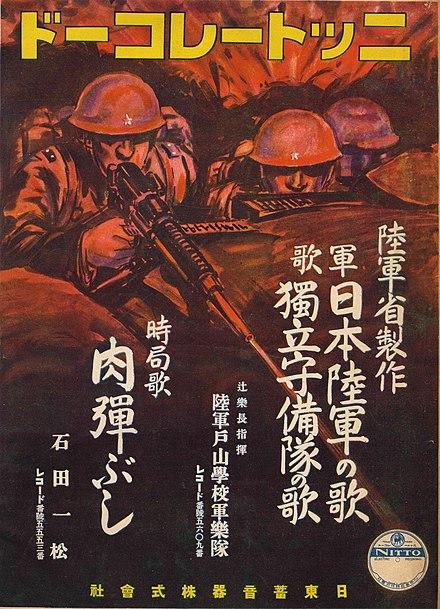 1932年(昭和7年)の軍歌レコードの広告